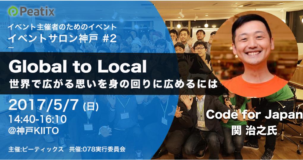 イベントサロン神戸vol.1DAY2関さんkey
