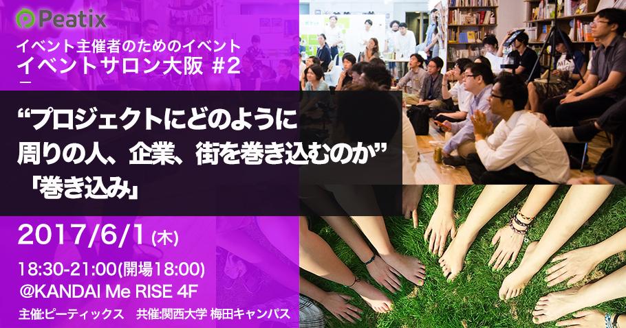 イベントサロン大阪VOL2カバー画像