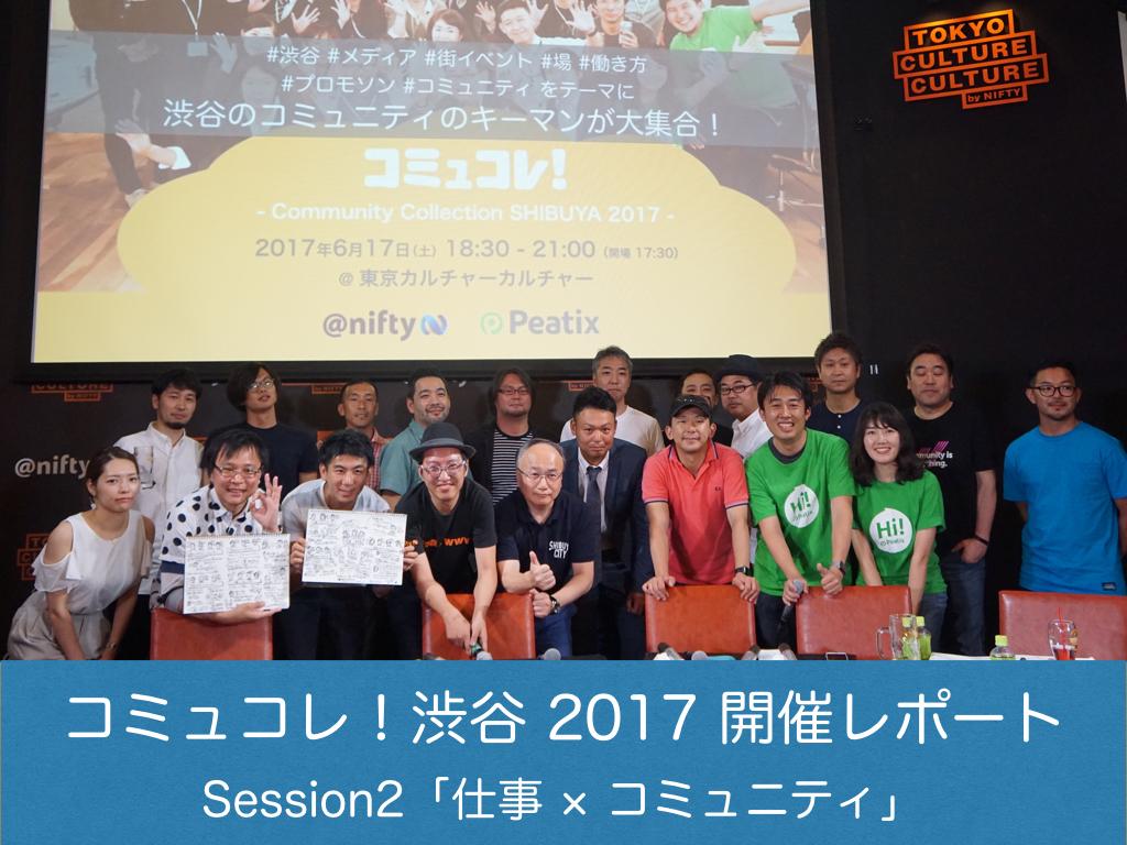 コミュコレ!session2_cover