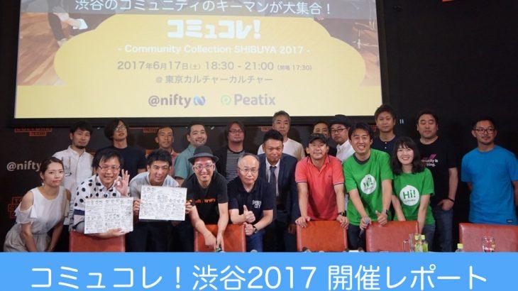 コミュコレ!渋谷2017session8_key