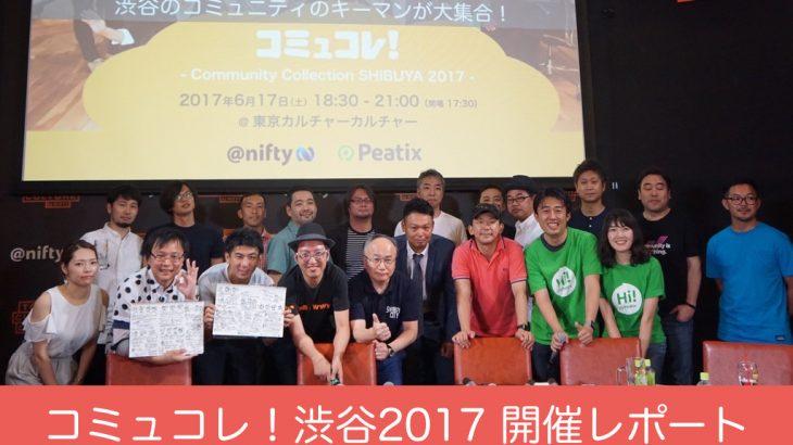 コミュコレ!渋谷2017session7_key