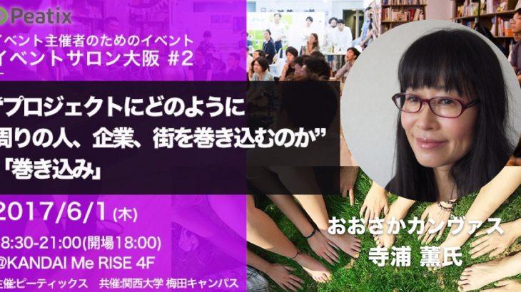 イベントサロンOsakavol.2_寺浦さんkey