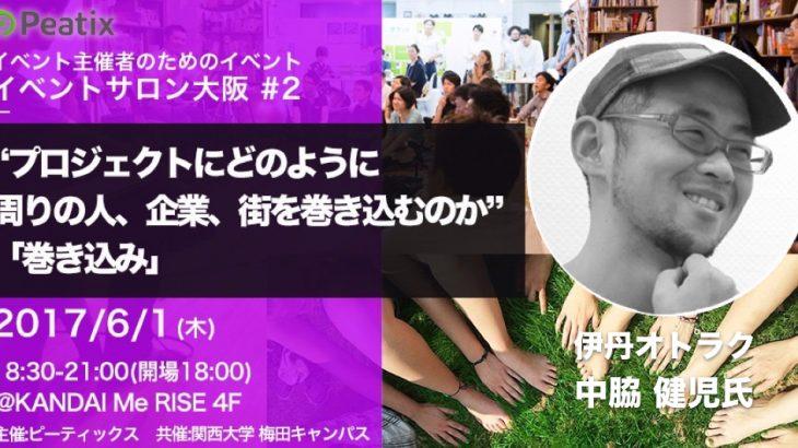 イベントサロンOsakavol.2_中脇さんkey