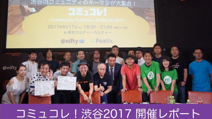 コミュコレ!渋谷2017session5_key
