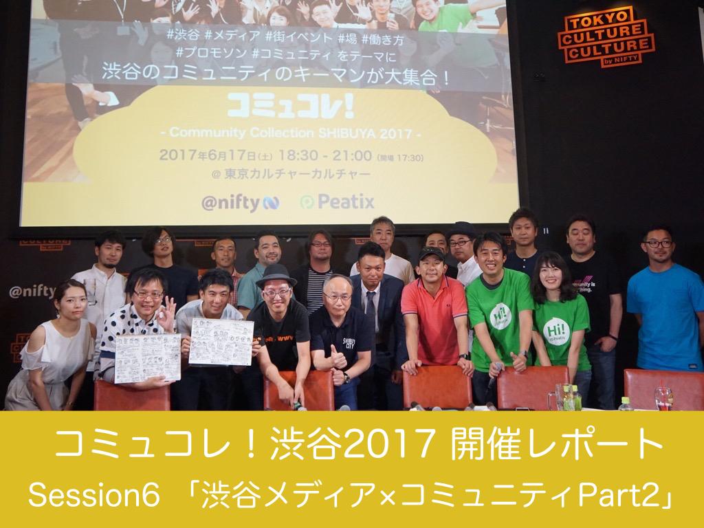 コミュコレ!渋谷2017session6_key