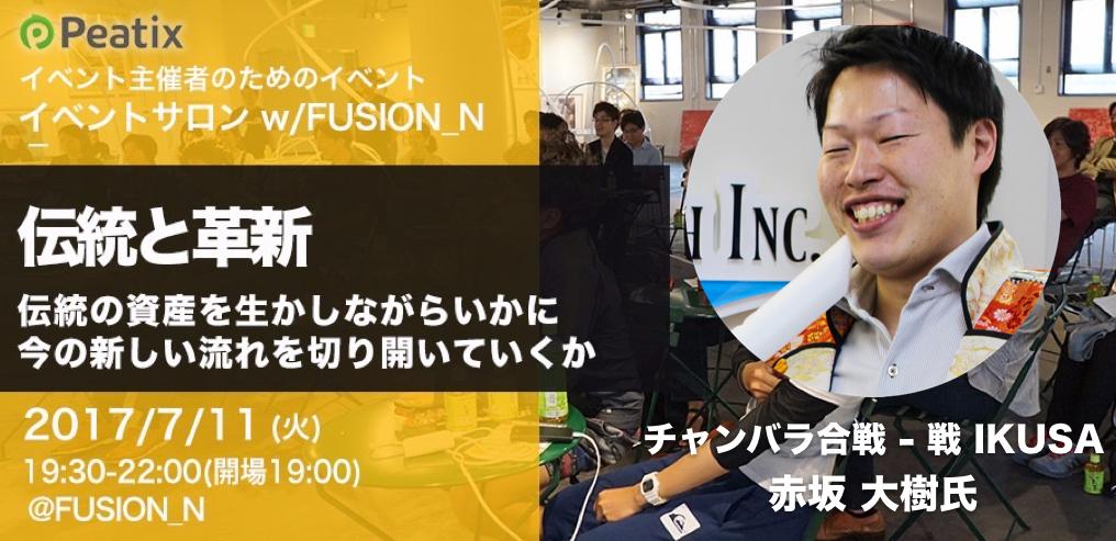 イベントサロンFUSION_N_赤坂さんkey