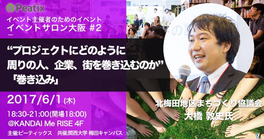 イベントサロンOsakavol.2_大橋さんkey