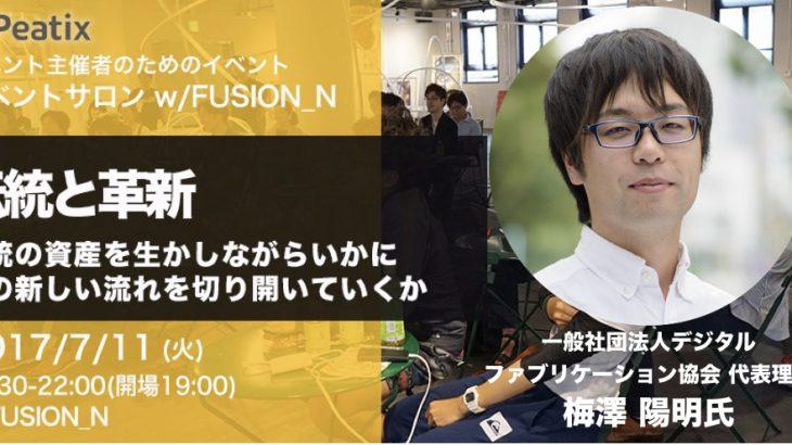 イベントサロンFUSION_N_梅澤さんkey