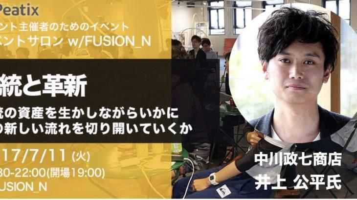 イベントサロンFUSION_N_井上さんkey
