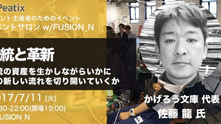 イベントサロンFUSION_N_佐藤さんkey