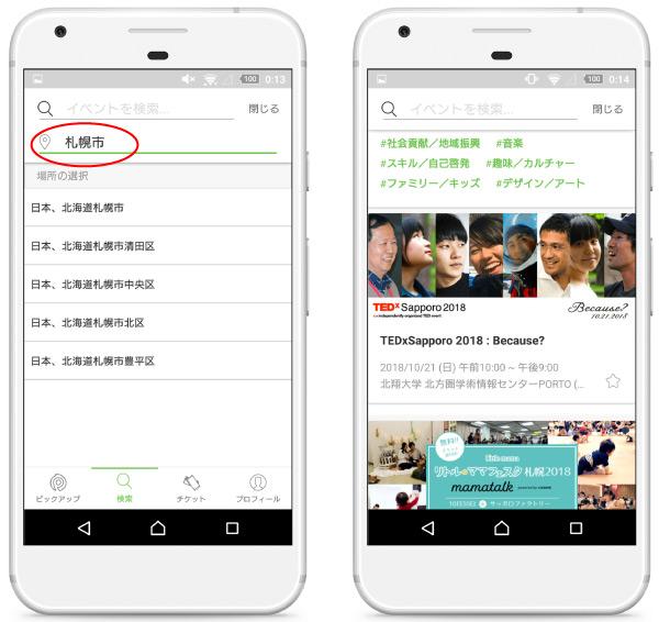 Peatixアプリ Android版 地域名で検索もできます
