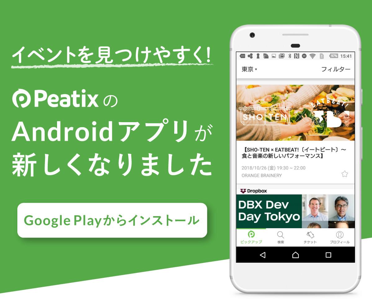 イベントを見つけやすく!PeatixのAndroidアプリが新しくなりました