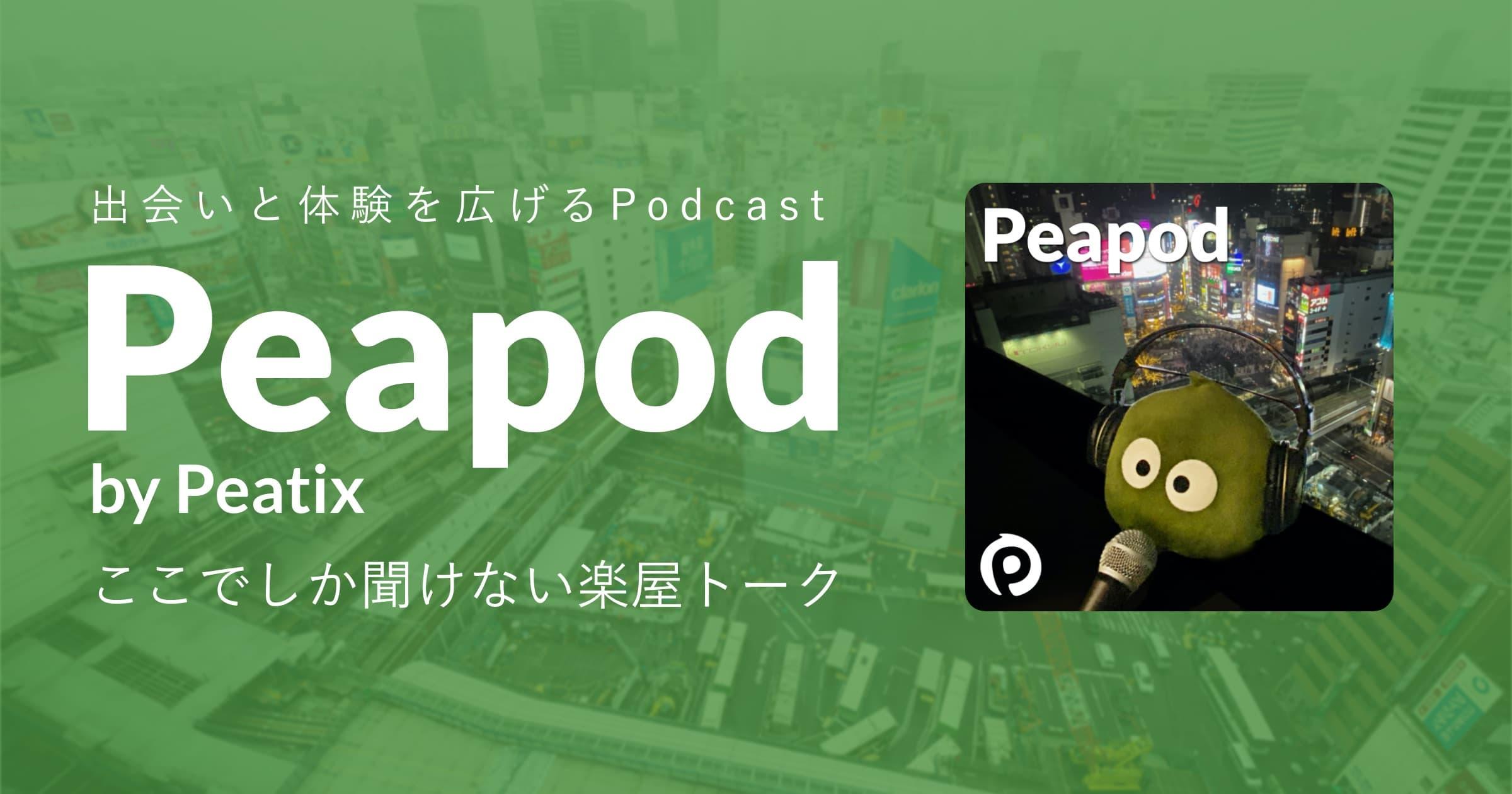 Peapod by Peatix