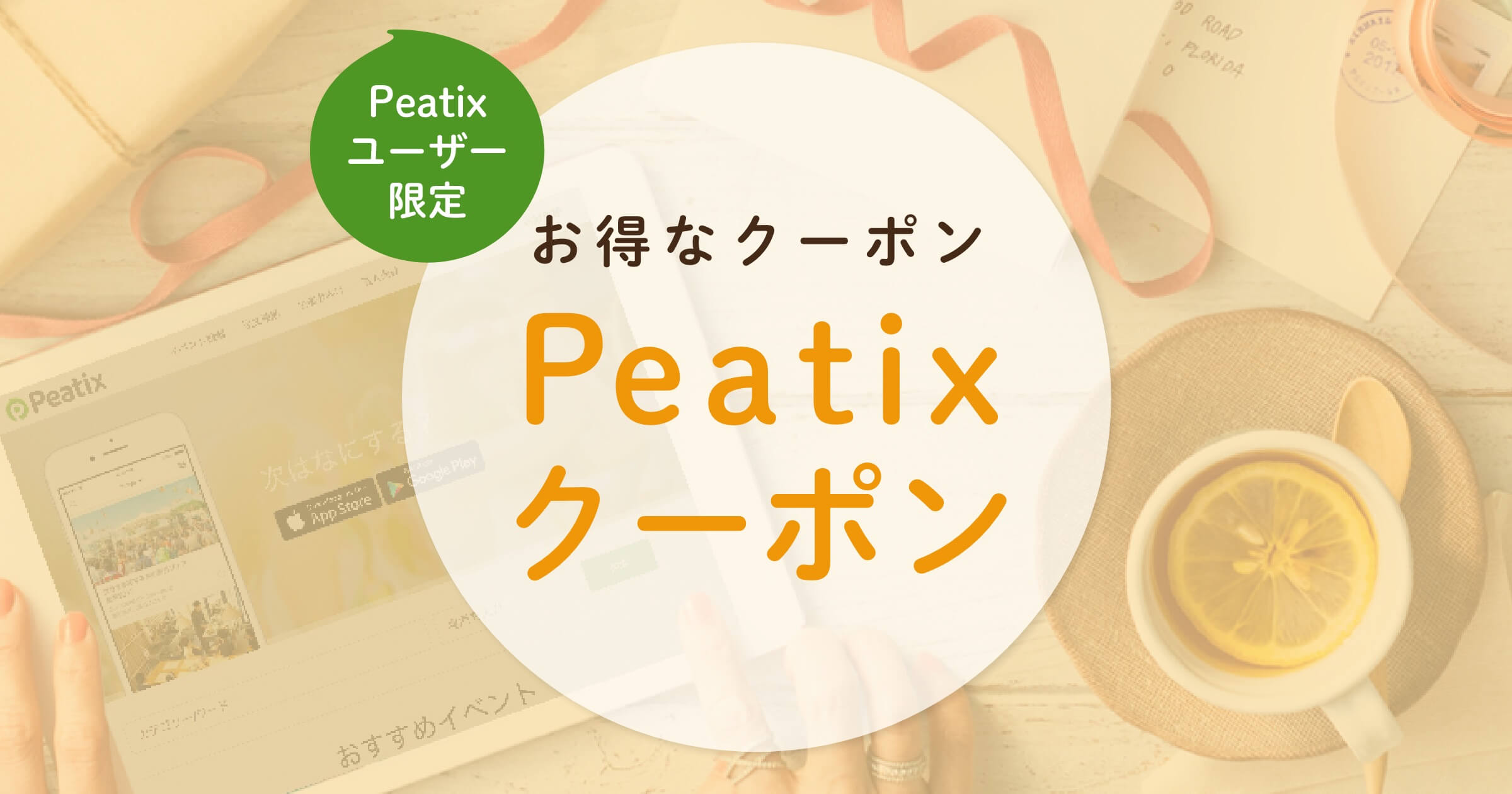 Peatixクーポン